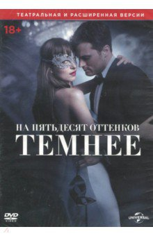 Zakazat.ru: На пятьдесят оттенков темнее (DVD).