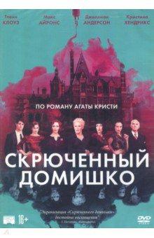 Zakazat.ru: Скрюченный домишко (DVD).