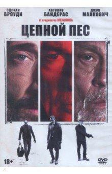 Zakazat.ru: Цепной пёс (2017) (DVD).