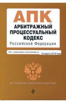 Арбитражный процессуальный кодекс РФ по состоянию на 25.03.18 г. эксмо арбитражный процессуальный кодекс рф на 15 ноября 2015 г