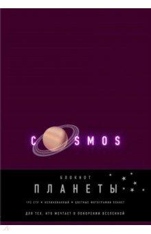Блокнот Планеты. Сатурн (96 листов, А5, нелинованный, фиолетовый) блокнот не трогай мой блокнот а5 144 стр