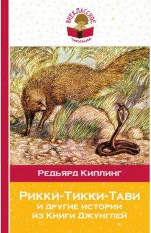 Рикки-Тикки-Тави и другие истории из Книги джунглей книги эксмо украина в глобальной политике