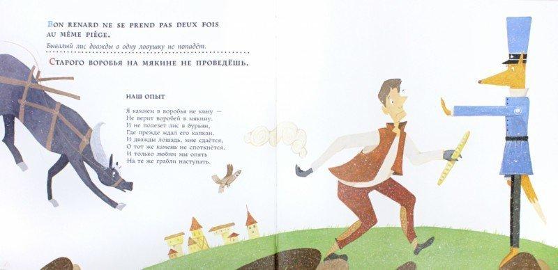 Иллюстрация 1 из 13 для Басни для соловья. Чего не бывает? Чему не бывать? Шёл котёнок по тропинке… Комплект из 3-х книг - Михаил Яснов   Лабиринт - книги. Источник: Лабиринт