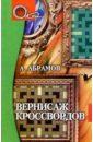 Вернисаж кроссвордов. Издание 2-е, Абрамов Андрей Вячеславович