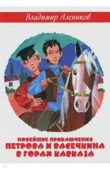 Купить Новейшие приключения Петрова и Васечкина в горах Кавказа, Рипол-Классик, Приключения. Детективы