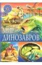 Мир динозавров азбукварик книга с 1 кнопкой затеряный мир динозавров