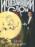 Исчезающий слон, или Как иллюзионисты изобрели невозможное
