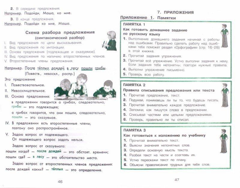 Иллюстрация 1 из 5 для Справочник для начальных классов. 1-5 классы - Татьяна Шклярова   Лабиринт - книги. Источник: Лабиринт