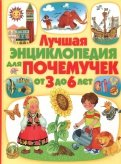 Лучшая энциклопедия для почемучек от 3 до 6 лет