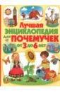 Лучшая энциклопедия для почемучек от 3 до 6 лет, Барсотти Элеонора,Анселми Анита