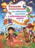 Большая энциклопедия для любопытных мальчиков и любознательных девочек