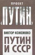 Путин и СССР
