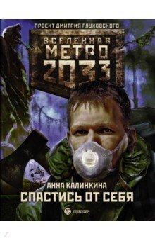 Метро 2033. Спастись от себя сергей семенов метро 2033 о чем молчат выжившие сборник