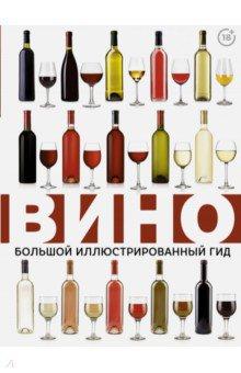 Вино. Большой иллюстрированный гид сульдина м в вина мнимая и настоящая как научиться жить в мире с собой