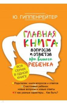 Главная книга вопросов и ответов про вашего ребенка гиппентрейтер общаться с ребенком как в киеве