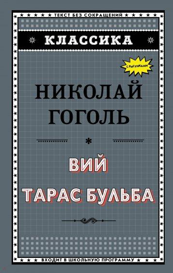Вий. Тарас Бульба, Гоголь Н.