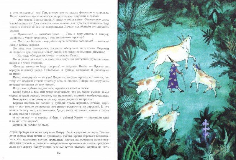Иллюстрация 1 из 30 для Удивительное путешествие Атрика и алхимика Кникса - Москвина, Седов | Лабиринт - книги. Источник: Лабиринт