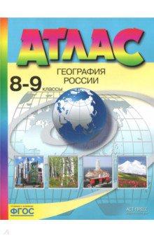 География России. 8-9 классы. Атлас география 10 11 классы атлас
