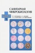 Санитарная микробиология. Учебное пособие
