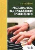 Работа пианиста над музыкальным произведением. Учебное пособие
