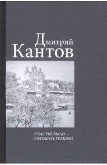 Кантов Дмитрий Владимирович » Счастье было – сетовать грешно