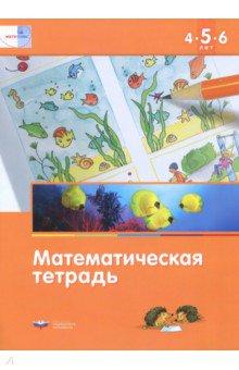 Математика в детском саду. Математическая тетрадь для детей 4-5-6 лет. ФГОС ДО консультирование родителей в детском саду