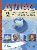 Новейшая история. XX век - начало XXI века. 9 класс. Атлас + контурные карты