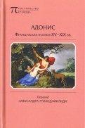 Адонис. Французская поэзия XV-XIX вв.