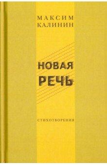 Новая речь. Стихотворения анатолий федорович кони о русских писателях избранное