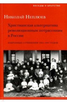 Христианская альтернатива революционным потрясениям в России. Избранные сочинения 1904-1907 годов