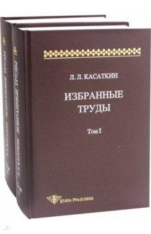 Избранные труды. В 2-х томах л а булаховский курс русского литературного языка