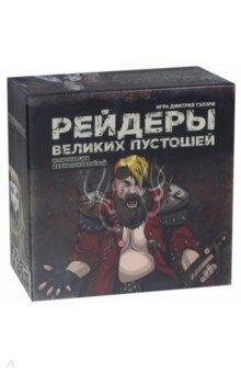 Купить Рейдеры Великих пустошей (черная коробка) (B12650), Русская Игрушка, Карточные игры для детей