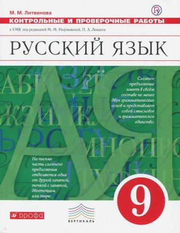 Русский язык. 9 класс. Контрольные и проверочные работы, Литвинова М.