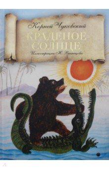 Купить Краденое солнце, Пальмира, Сборники произведений и хрестоматии для детей