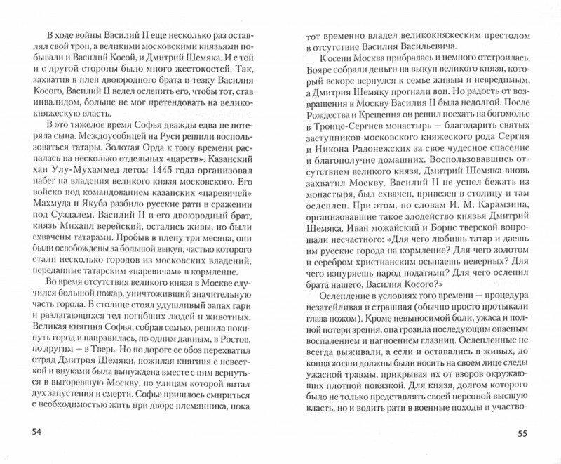 Иллюстрация 1 из 9 для Жёны русских государей - Людмила Сукина | Лабиринт - книги. Источник: Лабиринт