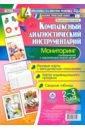 Комплексный диагностический инструментарий. Мониторинг ознакомления с окружающим миром детей 2-3 лет, Балберова Оксана Борисовна