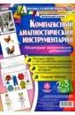 Обложка Комплексный диагностический инструментарий. Мониторинг экологической деятельности детей 2-3 лет