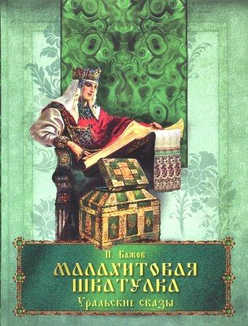 Малахитовая шкатулка. Уральские сказы, Бажов Павел Петрович