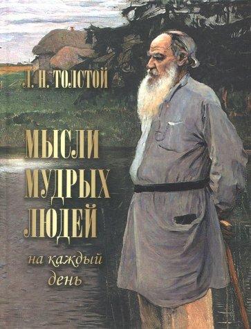 Мысли мудрых людей на каждый день, Толстой Лев Николаевич