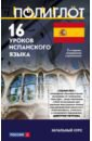 Обложка 16 уроков Испанского языка. Начальный курс