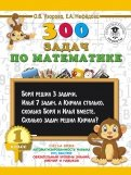 Математика. 1 класс. 300 задач