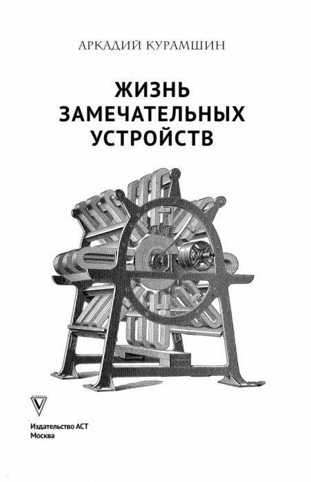 Иллюстрация 1 из 39 для Жизнь замечательных устройств - Аркадий Курамшин | Лабиринт - книги. Источник: Лабиринт