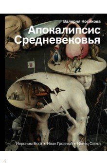 Апокалипсис Средневековья. Иероним Босх, Иван Грозный, Конец Света книги самокат конец света