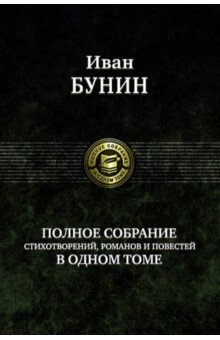 Полное собрание стихотворений, романов и повестей в одном томе колымские рассказы в одном томе эксмо