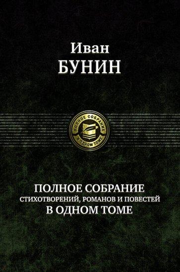 Полное собрание стихотворений, романов и повестей в одном томе, Бунин Иван Алексеевич