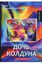 Крыжановская-Рочестер Вера Ивановна Дочь колдуна