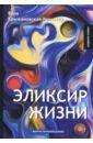 Эликсир жизни. Книга 1, Крыжановская-Рочестер Вера Ивановна