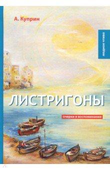 Листригоны. Очерки и воспоминания