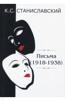 Письма (1918-1938)