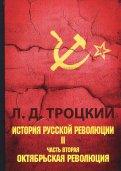 История русской революции. В 2-х томах. Том 2. Часть 2